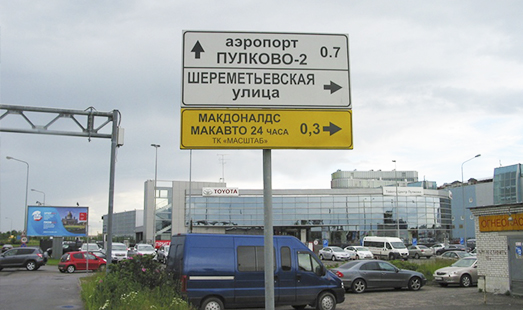 advertising on road signs